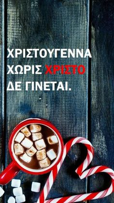 #εδέμ ΧΡΙΣΤΟΥΓΕΝΝΑ ΧΩΡΙΣ ΧΡΙΣΤΟ  ΔΕ ΓΙΝΕΤΑΙ. Great Words, Jokes, Christmas, Poster, Life, Yule, Big Words, Chistes, Navidad