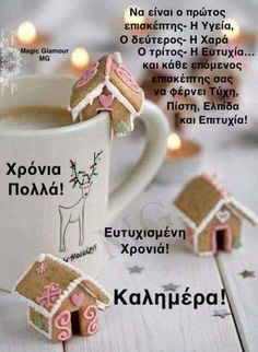 Mary Christmas, Christmas Wishes, Christmas And New Year, Xmas, Name Day, Greek Quotes, Glamour, Christmas Pictures, Happy Friday