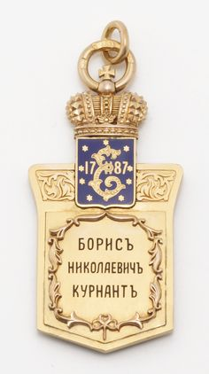 A Fabergé gold and pictorial enamel jeton commemorating the completion of the Tokmak Railway, workmaster Henrik Wigström, St. Petersburg, 1911. The reverse with the name of the recipient, Boris Nikolaevich Kurant, in black champlevé, surmounted by an Imperial crown, struck with workmaster's initials, 56 standard. Height 2 3/8 in. (6 cm).