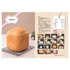 麵包機的私房料理:烤燉烘一鍵搞定120道美食 http://azonep.pixnet.net