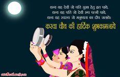 Beautiful Happy Karwa Chauth Wishes in Hindi & English Karwa Chauth Shayari, Karva Chauth Wishes, Rakhi Wishes For Brother, Happy Karwa Chauth, Missing You Love, Wedding Clip, Love Quotes In Hindi, Birthday Wishes, Chocolate Dishes