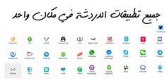 إضافة All-in-One Messenger على متصفح كروم لتشغيل تطبيقات الدردشة