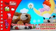 Стихи А. Барто и А. Усачёва со сценками для детей / 2017