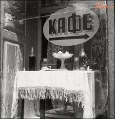 1943. Kiev.