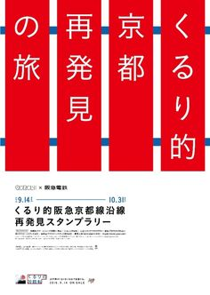 QURULI × 阪急電鉄 店舗情報 。QURULI × 阪急電鉄 くるり的阪急京都線沿線再発見スタンプラリー