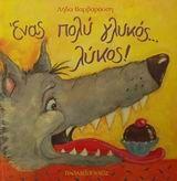 Ένας πολύ γλυκός... λύκος! Moose Art, Baby Books, Animals, Animales, Animaux, Animal, Animais, Children Books