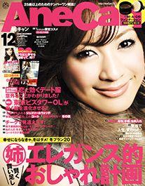 2008年12月号