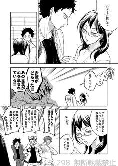 Haikyuu Kageyama, Haikyuu Funny, Haikyuu Manga, Hinata, Anime Fr, Manhwa, Haruichi Furudate, Akaashi Keiji, Kurotsuki