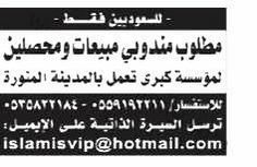 وظائف صحيفة المدينة السعودية فبراير