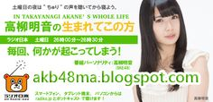 ラジオ160116 高柳明音の生まれてこの方 mp3   ALFAFILE160116.Akanes.Whole.Life.rar ALFAFILE Note : HOW TO APPRECIATE ? ほんの少し笑顔 ! If You Like Then Share Us on Facebook Google Plus Twitter ! Recomended for High Speed Download Buy a Premium Through Our Links ! Keep Visiting DAILY AKB48 (The Viral Section) For News ! Again Thanks For Visiting . Have a Nice DAY ! i Just Say To You 人生を楽しみます !  2016 Radio 高柳明音 高柳明音の生まれてこの方