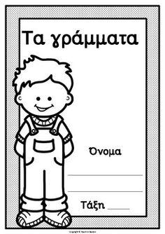 Βιβλιαράκι για τα γράμματα του αλφάβητου Math Help, Greek, Letters, Teaching, School, Boys, Fictional Characters, Baby Boys, Letter