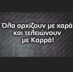Funny Greek, Greek Quotes, True Words, Make Me Smile, Philosophy, Funny Quotes, Jokes, Letters, Humor
