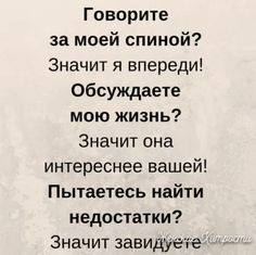 Quotes And Notes, Words Quotes, Wise Words, Sayings, Russian Quotes, Neon Party, Life Philosophy, Quotations, Best Quotes