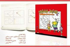 Www.behtanashr.ir  طراحی, گرافیک و چاپ کتاب