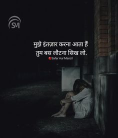 Hindi Motivational Inspirational Quotes on Love, Life and Positivity - Narayan Quotes Inspirational Quotes In Hindi, Hindi Quotes On Life, Positive Quotes, Shyari Quotes, Hurt Quotes, Qoutes, Sher Shayari, Broken Love Quotes, Ghalib Poetry