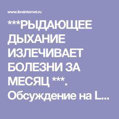 ***РЫДАЮЩЕЕ ДЫХАНИЕ ИЗЛЕЧИВАЕТ БОЛЕЗНИ ЗА МЕСЯЦ ***. Обсуждение на LiveInternet - Российский Сервис Онлайн-Дневников