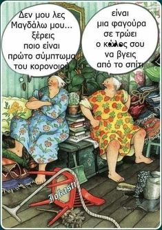 Haha Funny, Funny Jokes, Wonder Woman Quotes, Funny Greek Quotes, Good Morning Messages, Just For Laughs, Funny Moments, Horror Movies, Picture Video