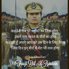 Pin By Narendra Pal Singh On Good Morning Indian Army Quotes Army