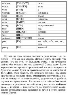 Comments in Topic Study English Language, Russian Language Learning, English Study, How To Speak Russian, Learn Russian, Learn English Words, English Lessons, English Writing, Teaching English