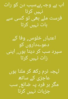 Urdu poetry is a rich tradition of poetry and has many different forms like sad, romantic and other forms. Love Poetry Images, Love Quotes Poetry, Emotional Poetry, Poetry Feelings, Real Life Quotes, Reality Quotes, Sad Text Messages, Dark Soul Quotes, Good Attitude Quotes