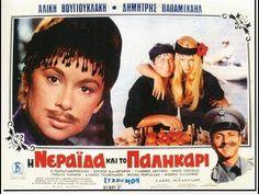 Cinema Film, Cinema Posters, Movie Posters, Greek Tv Show, Kai, Greek Model, Old Greek, Vhs To Dvd, You Make Me Laugh