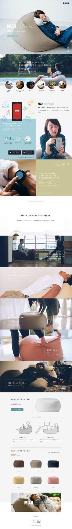 MUJI to Relax. LP、商品詳細