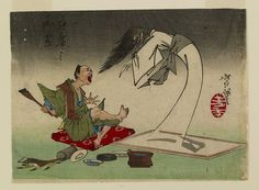 File:Funazu - Yoshitoshi ryakuga - Walters 95350.jpg