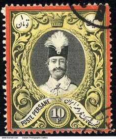 A Qajar postal Stamp with photo of Naseroddin Shah from 1882. Face value is 1 Toman or 10 Francs of Post Persane (Persian). On the 29th October 1851, a senior employee by the name of Shafi Khan was appointed by the prime minister as the first postmaster.