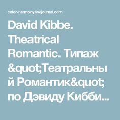"""David Kibbe. Theatrical Romantic. Типаж """"Театральный Романтик"""" по Дэвиду Кибби. Часть 1 - Красота, вдохновленная природой"""