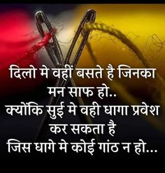 Hindi Words, My Diary Quotes, Love Only, My Life, Happiness, Positivity, Messages, Motivation, Feelings