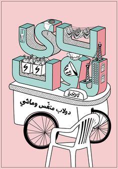 "Beirut, ""Douleb Mnaffass w Mecheh"" Typographic Poster on Behance"