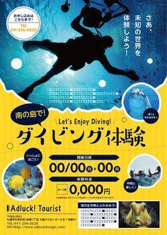 【ダイビング体験】南の島、旅行、レジャー 【このデザイン無料でダウンロードできます!無料で使えるデザインデータが10,000点以上】