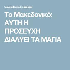 Το Μακεδονικό: ΑΥΤΗ Η ΠΡΟΣΕΥΧΗ ΔΙΑΛΥΕΙ ΤΑ ΜΑΓΙΑ Wise Words, Blog, Art, Craft Art, Wisdom Sayings, Kunst, Word Of Wisdom, Gcse Art, Famous Quotes