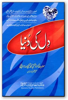 Free download or read online Dil Ki Dunya an Islamic book authorized By Hazrat Molana Mufti Muhammad Shafi.
