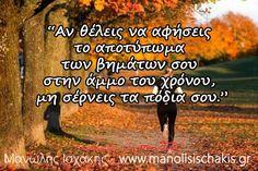 Να Αγαπάς τον Εαυτό σου και να Ζεις με Πάθος! - www.manolisischakis.gr Disney, Quotes, Movies, Movie Posters, Quotations, Films, Film Poster, Cinema, Movie
