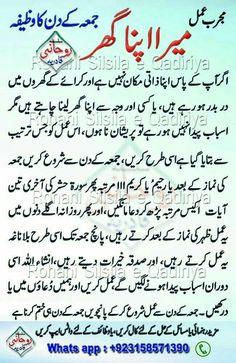 Duaa Islam, Islam Hadith, Allah Islam, Islam Muslim, Islam Quran, Quran Quotes Inspirational, Islamic Love Quotes, Islamic Phrases, Islamic Messages