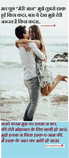 Pyar Bhari Shayari hindi and english and Pyar wali shayari(शायरी प्यार की) Love Shayari Romantic, Hindi Shayari Love, Dil Se, Boyfriend Girlfriend, Girlfriends, English, Heart, Funny, Movies