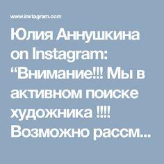 """Юлия Аннушкина on Instagram: """"Внимание!!! Мы в активном поиске художника !!!! Возможно рассматривать вакансию как подработка. Обязательное требование проживание в…"""" • Instagram"""