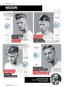 Журнал HAIR'S HOW #208 Январь-Февраль 2017 читать он-лайн