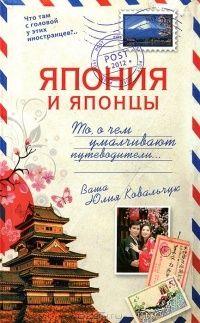 Япония и японцы. То, о чем умалчивают путеводители... — Юлия Ковальчук