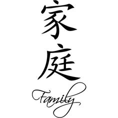 Chinese Symbol Family  LARGE  Vinyl Wall Decal by wallstickz, $41.95