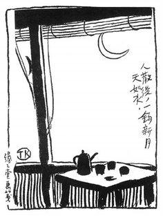 人散后,一鉤新月天如水(1962年)(六)