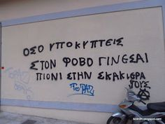 Picture Quotes, Love Quotes, Greek Quotes, Anarchy, Letters, Mood, Thoughts, Writing, Truths