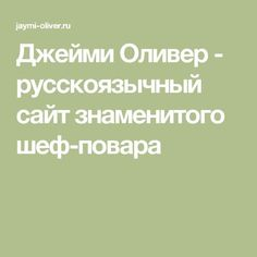 Джейми Оливер - русскоязычный сайт знаменитого шеф-повара
