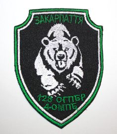 "MILITARY UKRAINIAN ARMY PATCH: 40 BATTALION ""ZAKARPATYE""* WAR EAST UKRAINE * NEW"