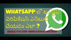 How to Enable 2 Step Verification in Whatsapp | in Telugu