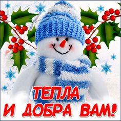 Поздравления, открытки, подарки Winter Theme, Winter Hats, Good Morning Gif, Love Cards, Christmas And New Year, Animals And Pets, Happy New Year, Emoji, Tatting