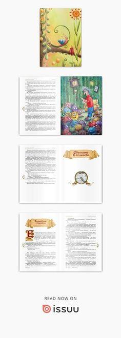 Собрание сочинений творческого сообщества Заповедник Сказок, том второй, часть 1