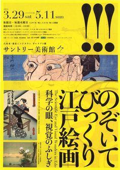 のぞいてびっくり江戸絵画-科学の眼、視覚のふしぎ- | JAPAN ATTRACTIONS