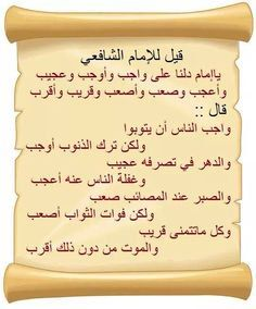 جواهر القصص Kassasse تويتر Language Quotes Proverbs Quotes Islamic Phrases